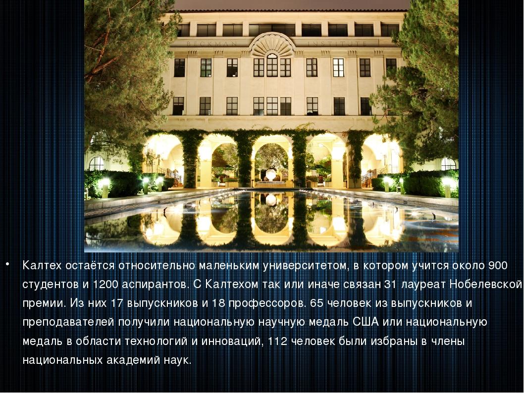 Калтех остаётся относительно маленьким университетом, в котором учится около...