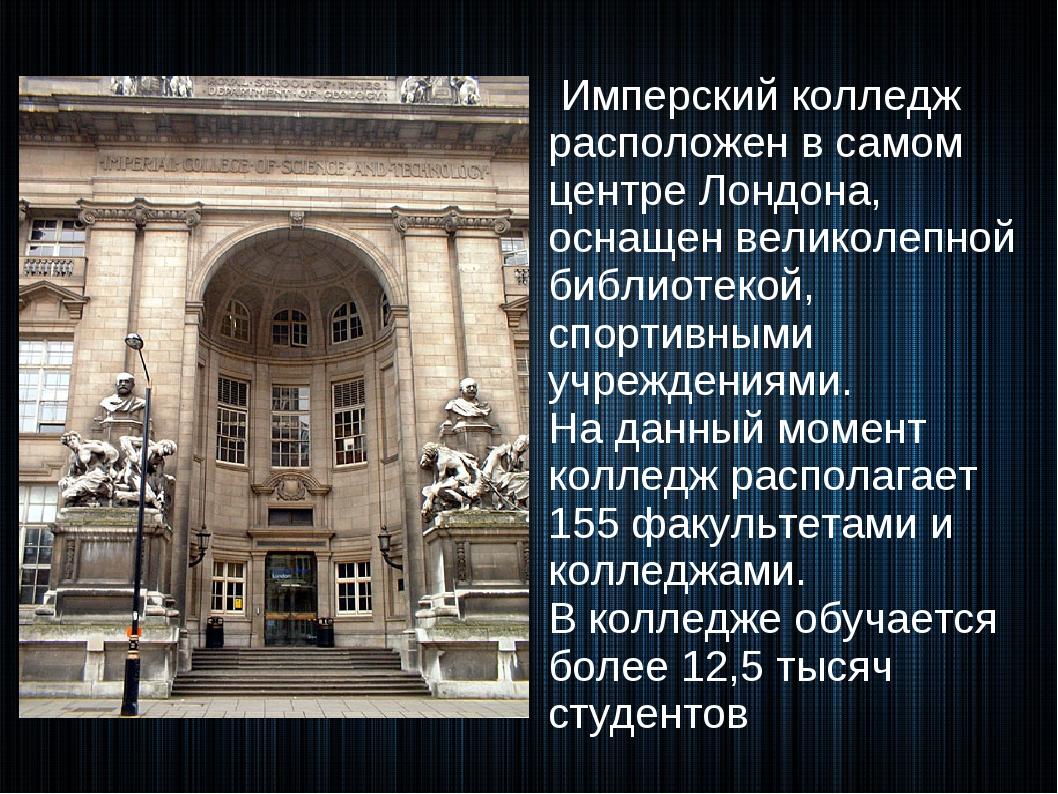 Имперский колледж расположен в самом центре Лондона, оснащен великолепной би...