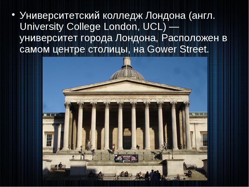 Университетский колледж Лондона (англ. University College London, UCL) — унив...
