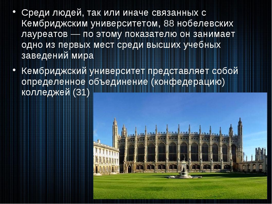 Среди людей, так или иначе связанных с Кембриджским университетом, 88 нобелев...