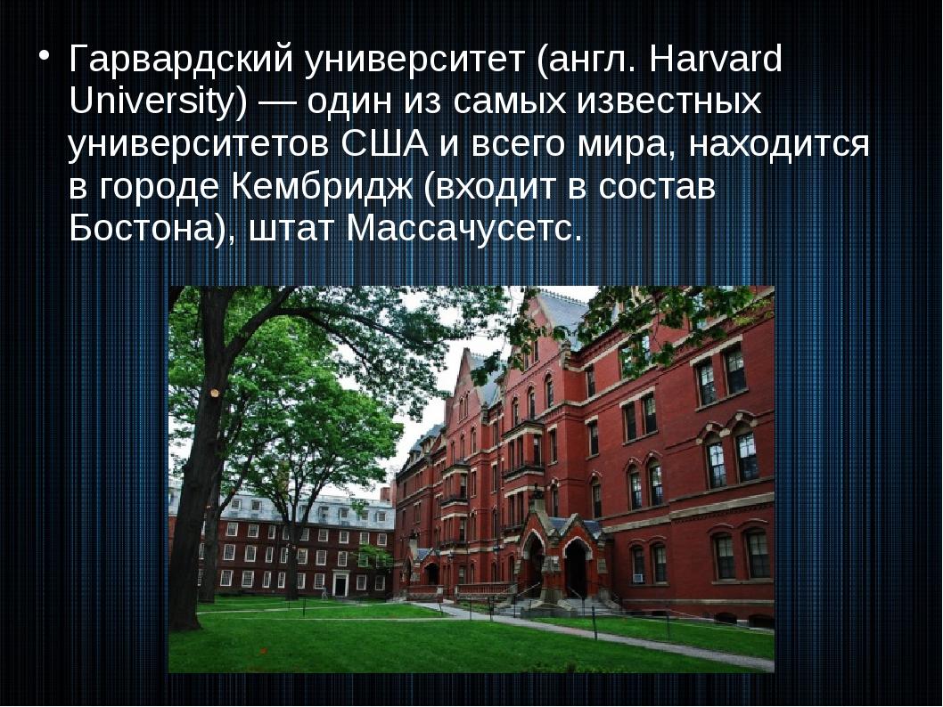 Гарвардский университет (англ. Harvard University) — один из самых известных...
