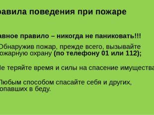 Правила поведения при пожаре Главное правило – никогда не паниковать!!! 1) Об