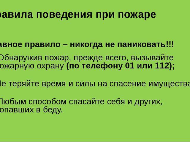 Правила поведения при пожаре Главное правило – никогда не паниковать!!! 1) Об...