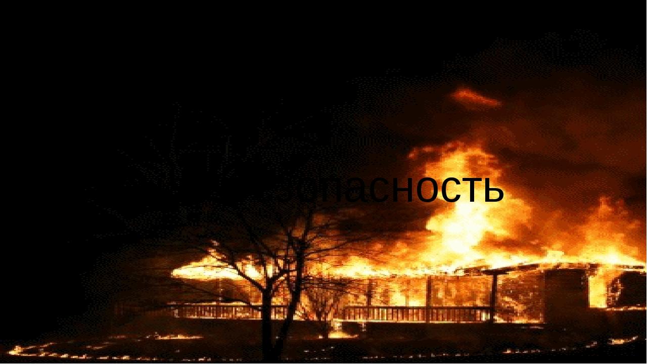 17.12.15 Пожарная безопасность