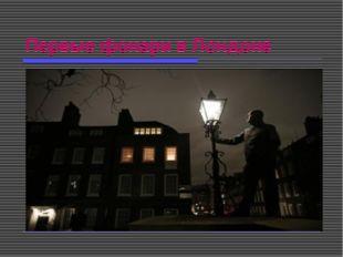 Первые фонари в Лондоне