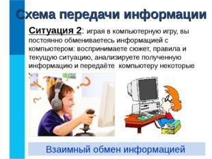 Ситуация 2: играя в компьютерную игру, вы постоянно обмениваетесь информацией
