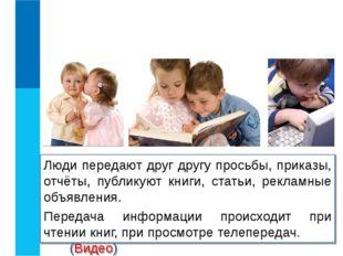 Люди передают друг другу просьбы, приказы, отчёты, публикуют книги, статьи, р