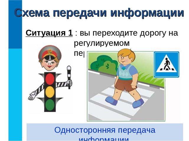 Ситуация 1 : вы переходите дорогу на регулируемом перекрёстке. Односторонняя...