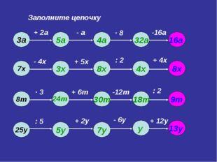 Заполните цепочку 5а 4а 32а 16а 3х 8х 4х 8х 24m 30m 18m 5y 7y y 13y 9m