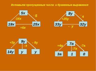 Вставьте пропущенные числа и буквенные выражения 19х +6х -14х ∙ 25х ∙ 3а -7а