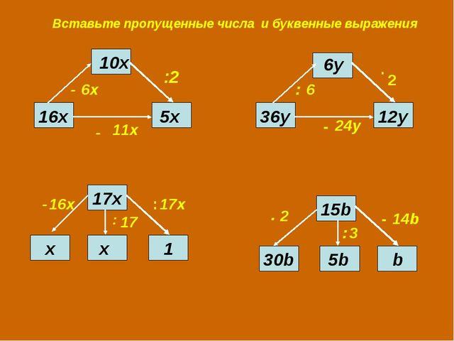 Вставьте пропущенные числа и буквенные выражения 16х - - 5х ∙ 30b - х : :2 6у...
