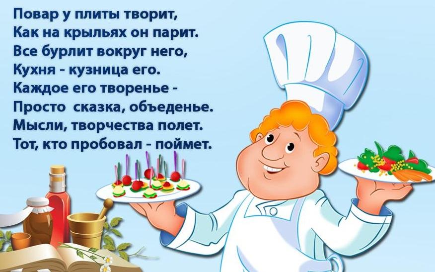 Короткие поздравления для поваров