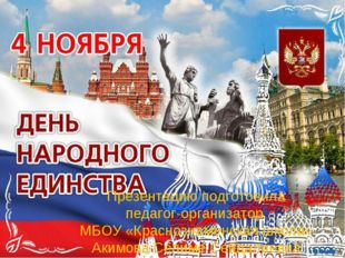 Презентацию подготовила педагог-организатор МБОУ «Краснознаменская школа» Аки
