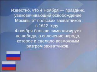Известно, что 4Ноября— праздник, увековечивающий освобождение Москвы отпол