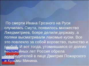 По смерти Ивана Грозного на Руси случиласьСмута, появилось множество Лжедми