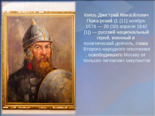 КнязьДми́трий Миха́йлович Пожа́рский(1(11)ноября1578—20(30)апреля16