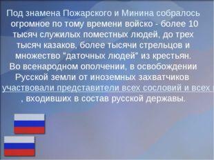 Под знамена Пожарского и Минина собралосьогромное по тому времени войско - б