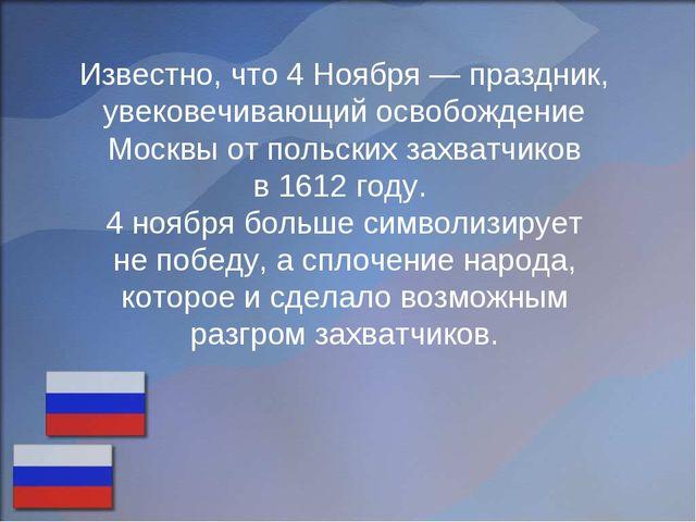 Известно, что 4Ноября— праздник, увековечивающий освобождение Москвы отпол...