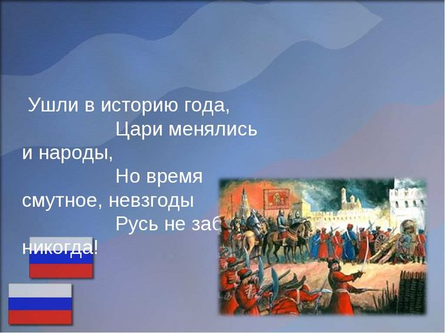 Ушли в историю года,  Цари менялись и народы, ...