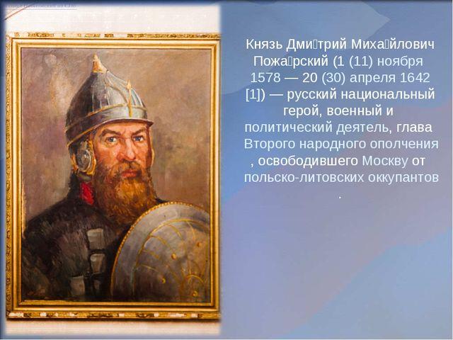 КнязьДми́трий Миха́йлович Пожа́рский(1(11)ноября1578—20(30)апреля16...