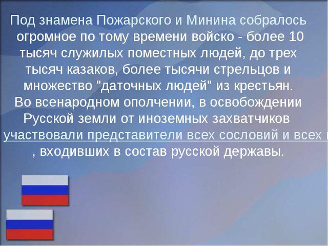 Под знамена Пожарского и Минина собралосьогромное по тому времени войско - б...