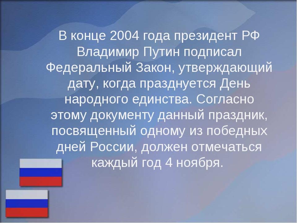 В конце 2004 года президент РФ Владимир Путин подписал Федеральный Закон, утв...
