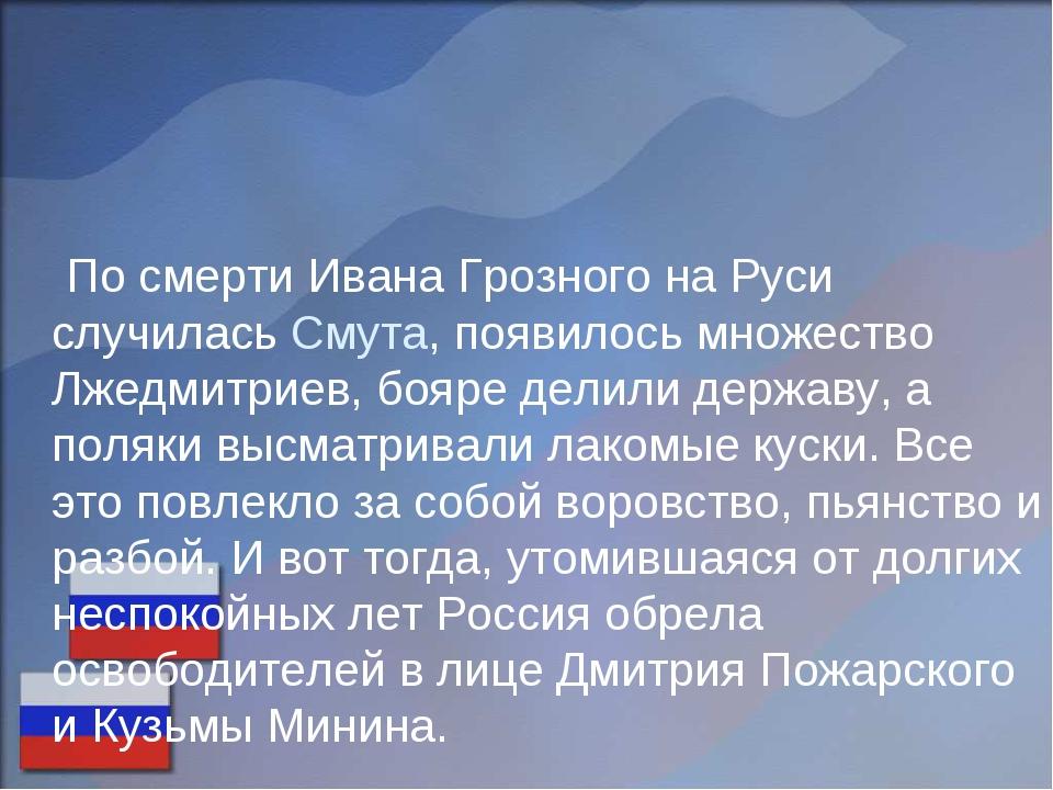 По смерти Ивана Грозного на Руси случиласьСмута, появилось множество Лжедми...