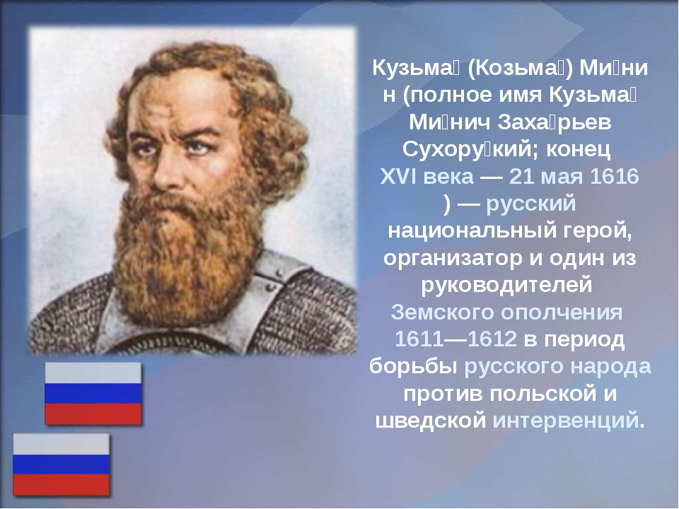 Кузьма́(Козьма́)Ми́нин(полное имяКузьма́ Ми́нич Заха́рьев Сухору́кий; кон...