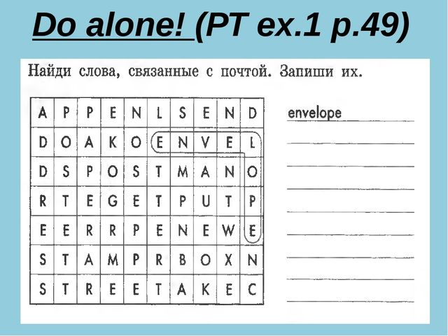 Do alone! (РТ ex.1 p.49)