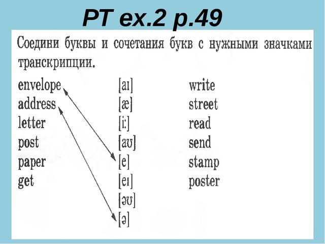 РТ ex.2 p.49