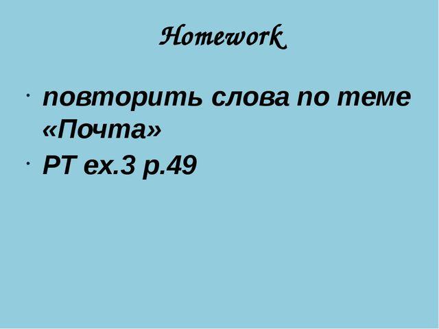Homework повторить слова по теме «Почта» РТ ex.3 p.49