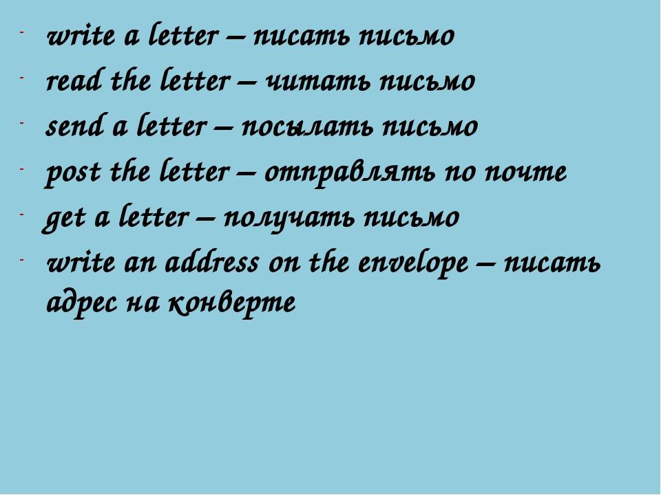 write a letter – писать письмо read the letter – читать письмо send a letter...