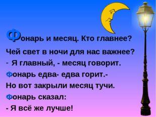 Фонарь и месяц. Кто главнее? Чей свет в ночи для нас важнее? Я главный, - мес