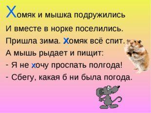 Хомяк и мышка подружились И вместе в норке поселились. Пришла зима. Хомяк всё