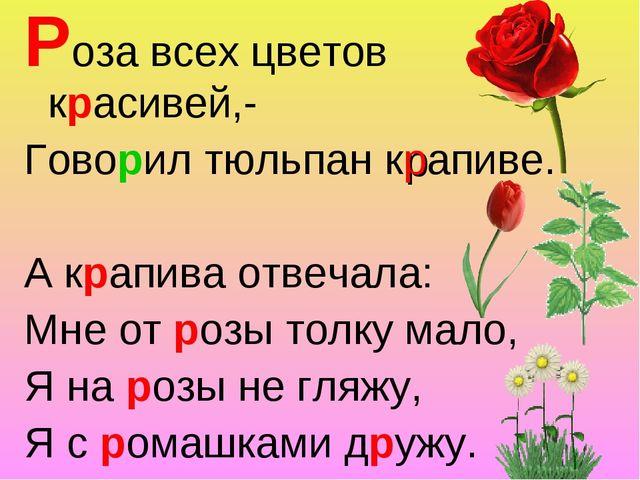 Роза всех цветов красивей,- Говорил тюльпан крапиве. А крапива отвечала: Мне...