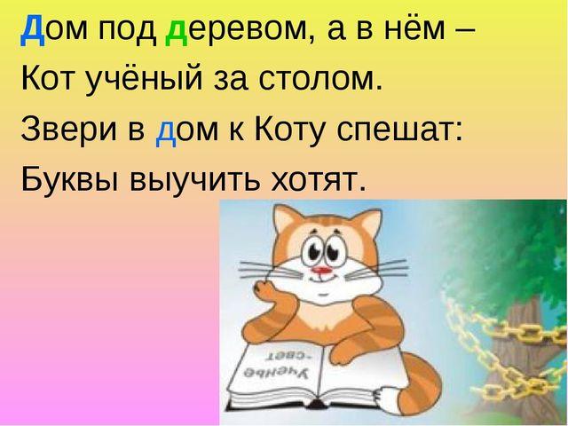Дом под деревом, а в нём – Кот учёный за столом. Звери в дом к Коту спешат: Б...