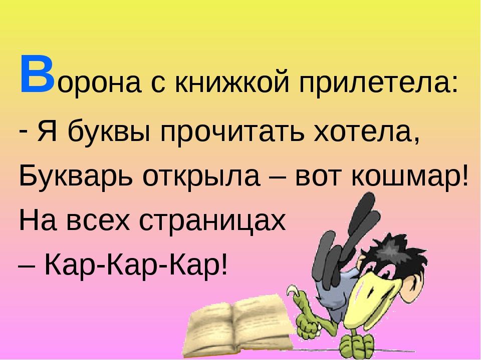 Ворона с книжкой прилетела: Я буквы прочитать хотела, Букварь открыла – вот к...