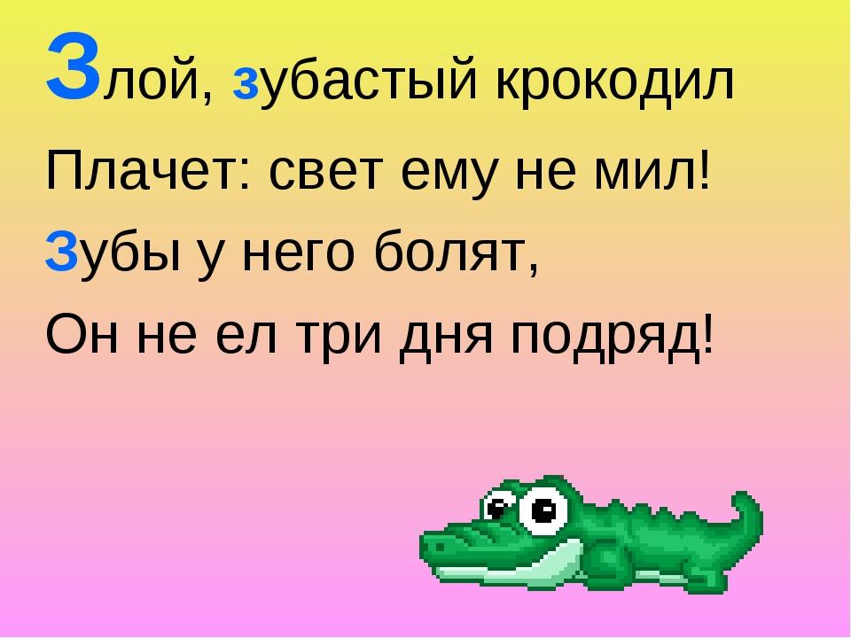 Злой, зубастый крокодил Плачет: свет ему не мил! Зубы у него болят, Он не ел...