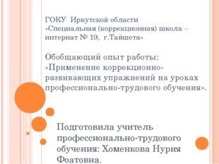 ГОКУ Иркутской области «Специальная (коррекционная) школа – интернат № 19, г.