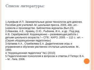 Список литературы: 1.Арефьев И.П. Занимательные уроки технологии для девочек.