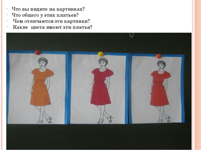 Что вы видите на картинках? Что общего у этих платьев? Чем отличаются эти кар...