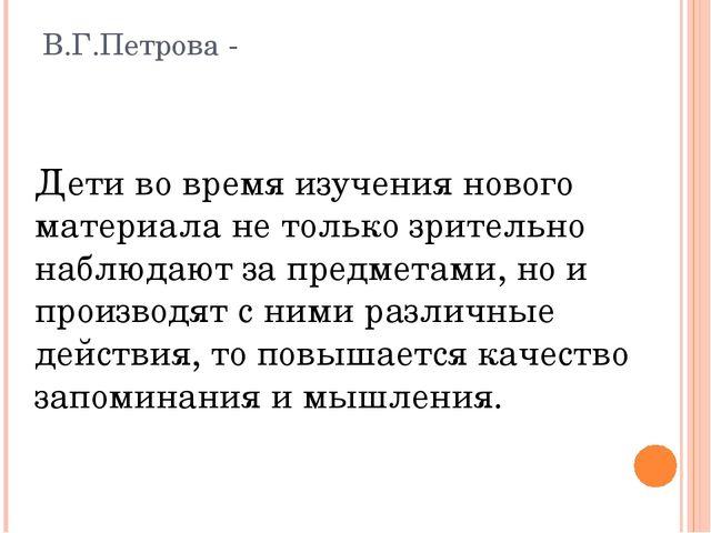 В.Г.Петрова - Дети во время изучения нового материала не только зрительно наб...