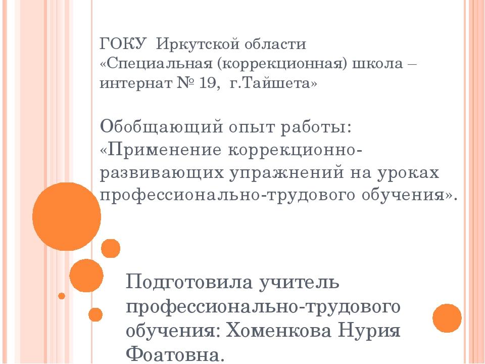 ГОКУ Иркутской области «Специальная (коррекционная) школа – интернат № 19, г....