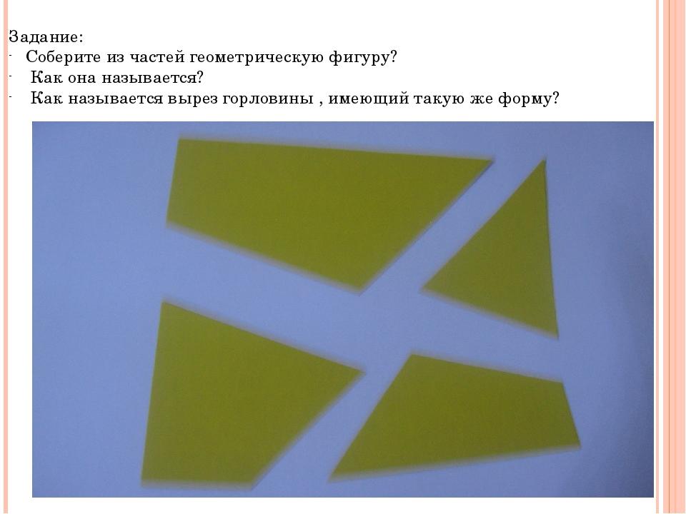 Задание: Соберите из частей геометрическую фигуру? Как она называется? Как на...