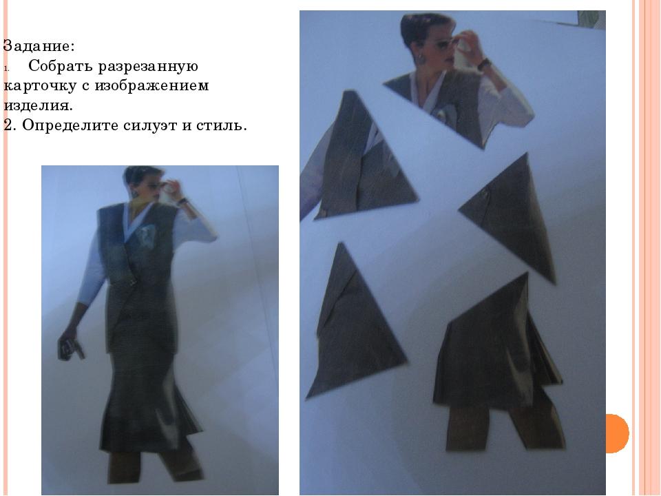 Задание: Собрать разрезанную карточку с изображением изделия. 2. Определите с...