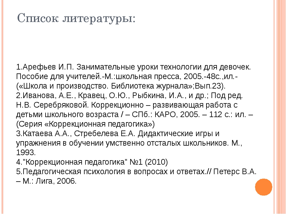 Список литературы: 1.Арефьев И.П. Занимательные уроки технологии для девочек....
