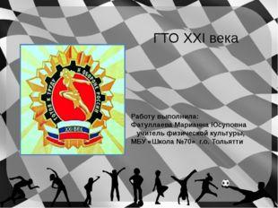 Работу выполнила: Фатуллаева Марианна Юсуповна учитель физической культуры, М