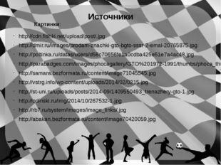Источники Картинки: http://cdn.fishki.net/upload/post/.jpg http://dmir.ru/ima