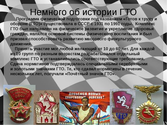 Немного об истории ГТО Программа физической подготовки под названием «Готов к...