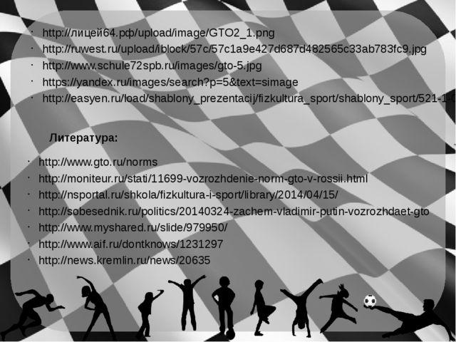 Литература: http://www.gto.ru/norms http://moniteur.ru/stati/11699-vozrozhden...
